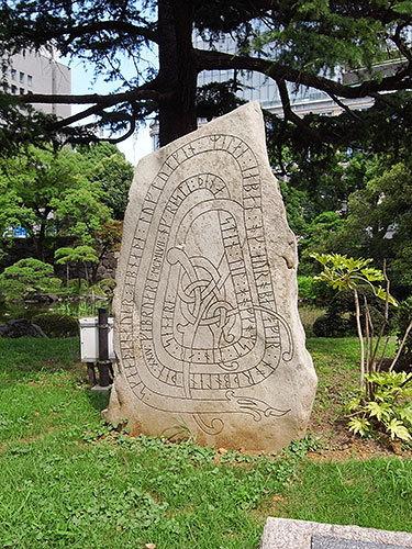 古代スカンジナビア碑銘譯(日比谷公園)