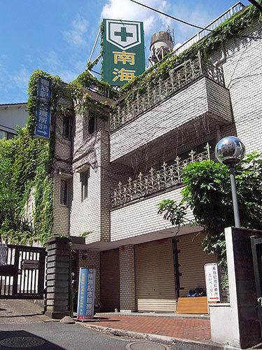 南海記念診療所(市谷田町)